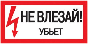 «Не влезай! Убьет! Высокое напряжение… слова» (Исследование Матф. 12:22-37) Автор статьи - Ольга Стасюк «Научитесь красноречию молчания».1 Эллен Уайт