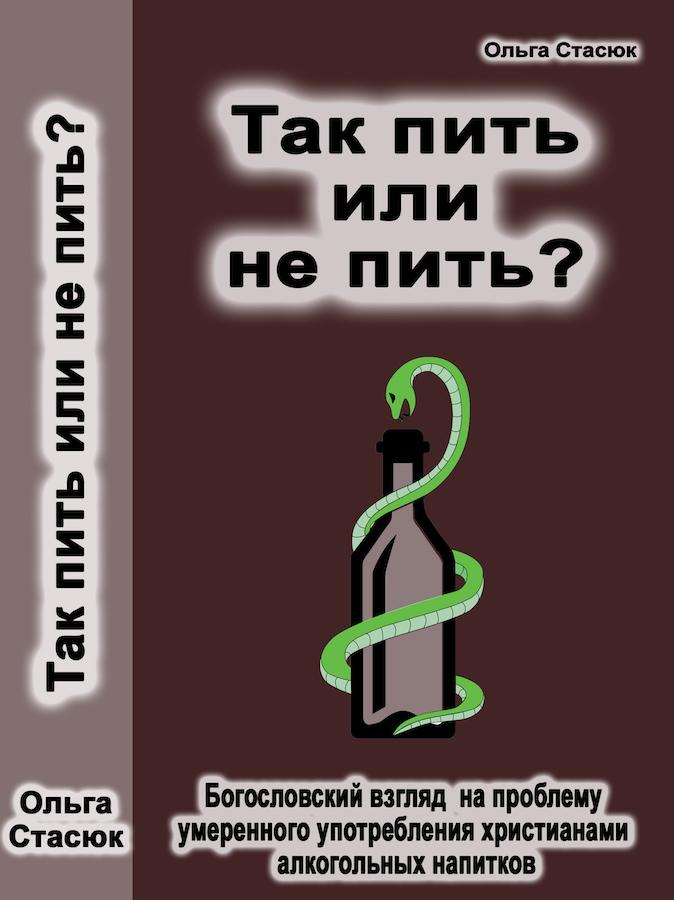 """Книга """"Так пить или не пить?"""""""